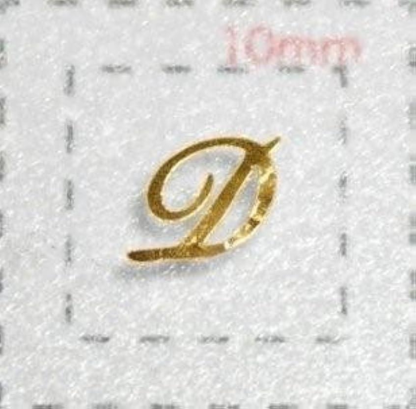 先生検出アークNameネイルシール【アルファベット?イニシャル】大文字ゴールド( D )1シート9枚入