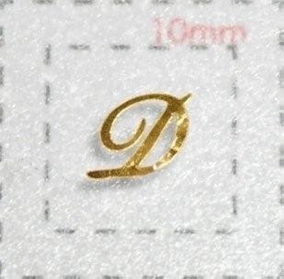 美しい湿原醸造所Nameネイルシール【アルファベット?イニシャル】大文字ゴールド( D )1シート9枚入