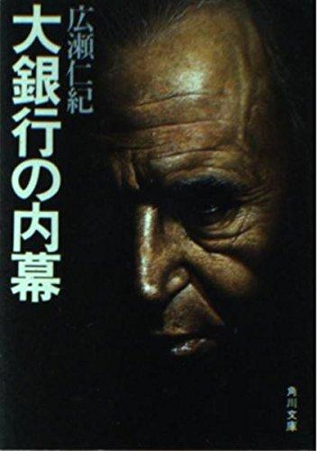 大銀行の内幕 (角川文庫 緑 471-14)の詳細を見る