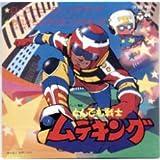 なつかしのヒーロー&ヒロイン ヒット曲集 第1弾 8cmCD 10 とんでも戦士ムテキング「ローラーヒーロー・ムテキング」