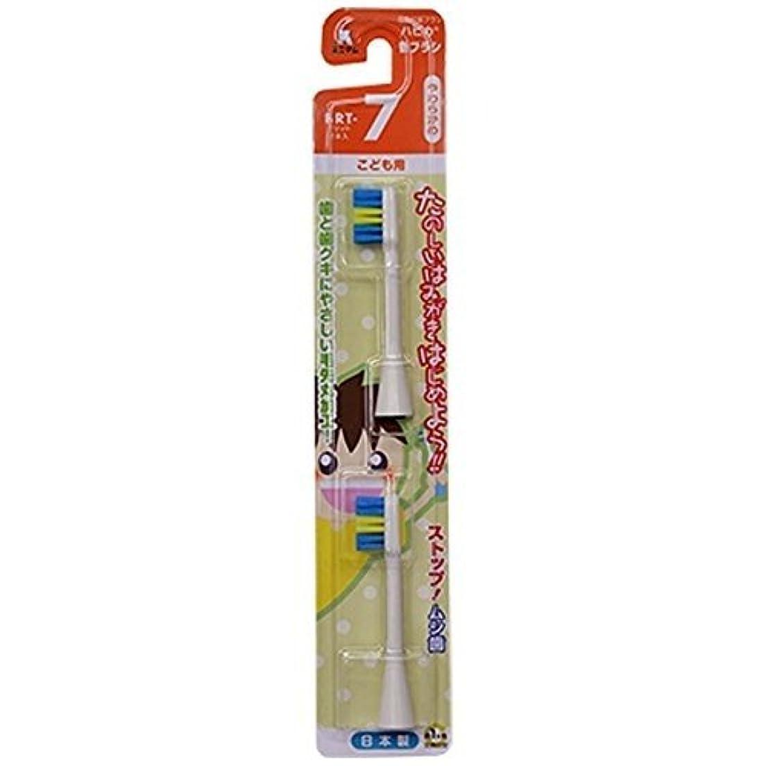 入学するヘッジ撤退ミニマム 電動付歯ブラシ ハピカ 専用替ブラシ こども用 毛の硬さ:やわらかめ BRT-7 2個入