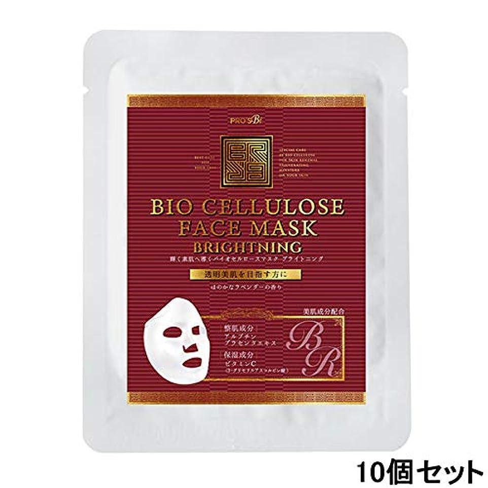 そこゲーム部族プロズビ バイオセルロースマスク ブライトニング (10個セット) [ フェイスマスク フェイスシート フェイスパック フェイシャルマスク シートマスク フェイシャルシート フェイシャルパック ローションマスク ローションパック...