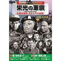 (4個まとめ売り) 戦争映画パーフェクトコレクション 栄光の軍旗