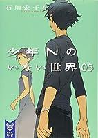 少年Nのいない世界 05 (講談社タイガ)