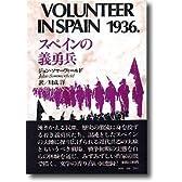 スペインの義勇兵 (1981年)