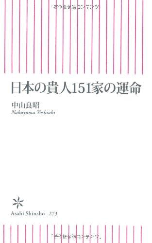 日本の貴人151家の運命 (朝日新書)の詳細を見る