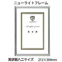 A.P.J. ニューライトフレーム(賞状サイズ) 賞状額八二(272×394mm) シルバー 0020282637