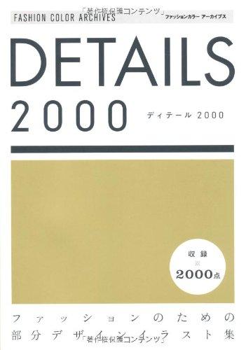DETAILS 2000―ファッションのための部分デザインイラスト集 (FASHION COLOR ARCHIVES)の詳細を見る
