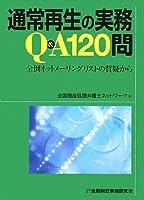 通常再生の実務Q&A120問―全倒ネットメーリングリストの質疑から