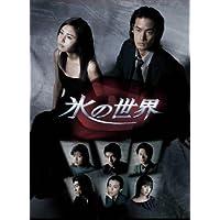氷の世界DVD BOX