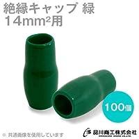 絶縁キャップ(緑) 14sq対応 100個