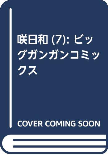 咲日和(7)(完) (ビッグガンガンコミックス)