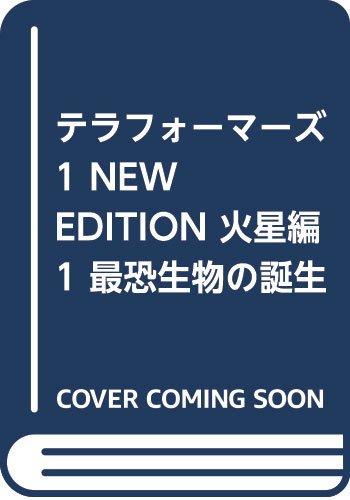 テラフォーマーズNEW EDITION火星編 1 最恐生物の誕生 (集英社ジャンプリミックス)