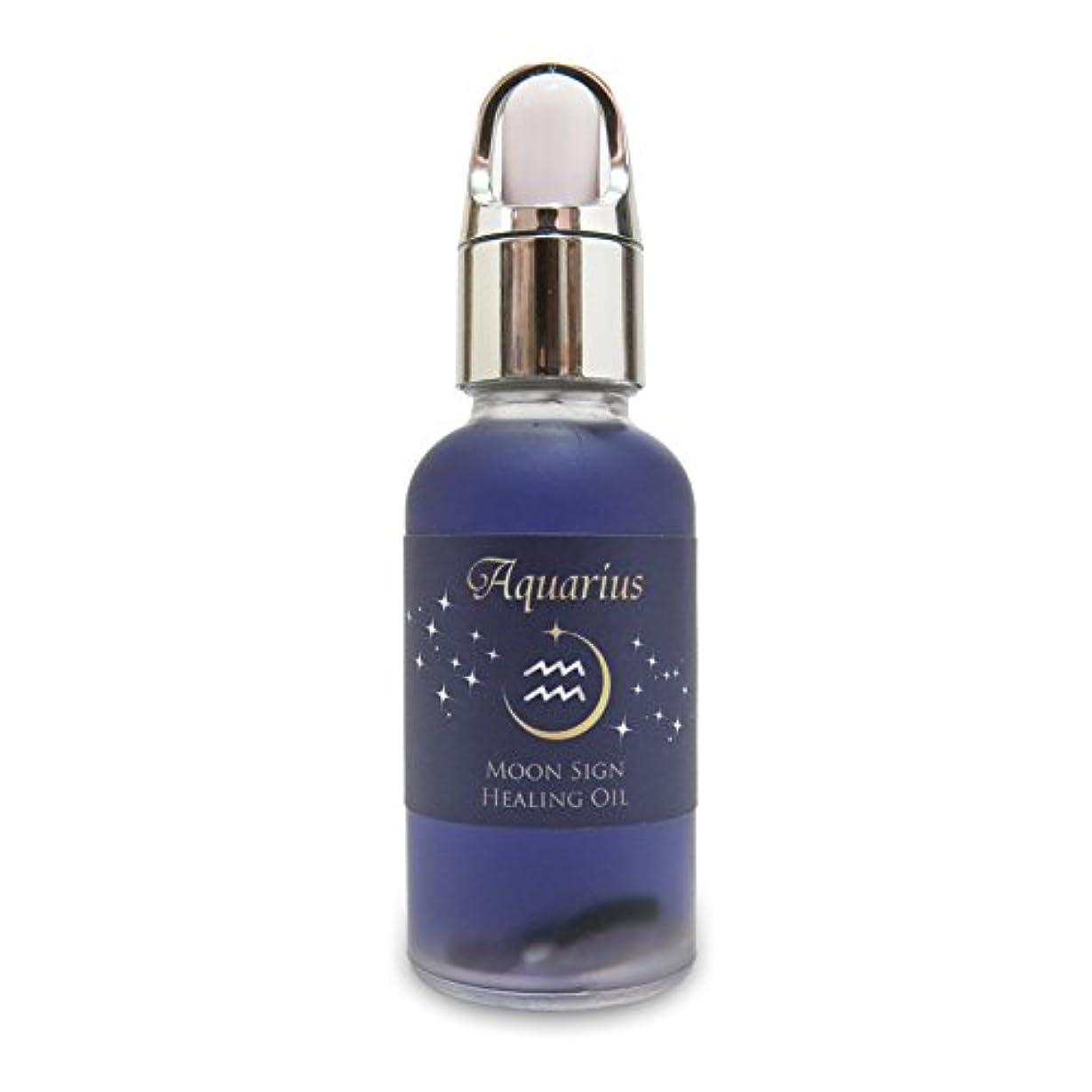 定数人に関する限り変換ガーディアンスターオイルズ 月星座のヒーリングオイル 水瓶座 アクエリアス Aquarius(自由) 30ml [マジカルオイル]