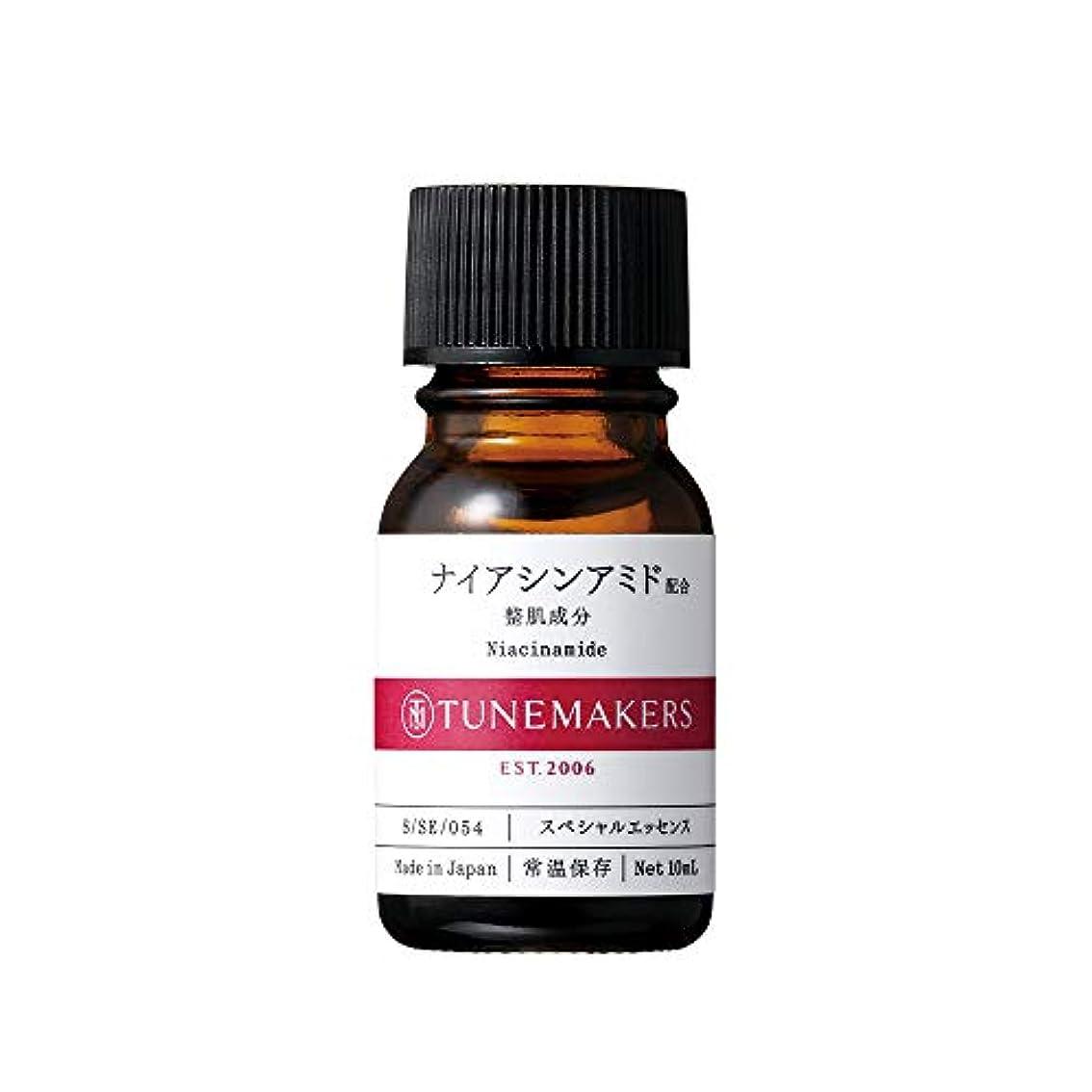 順応性リード分離チューンメーカーズ ナイアシンアミド 10ml 原液美容液 リニューアル商品