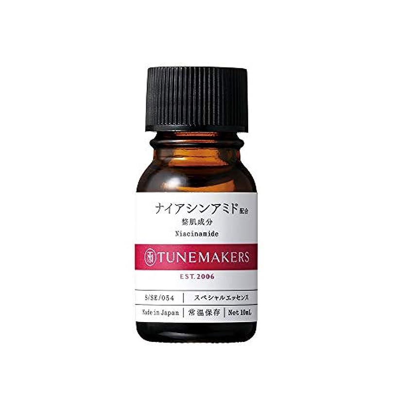 忌まわしい胸染料チューンメーカーズ ナイアシンアミド 10ml 原液美容液 リニューアル商品