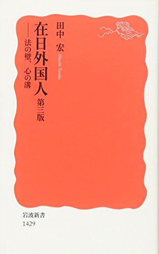 在日外国人 第三版――法の壁,心の溝 (岩波新書)の詳細を見る