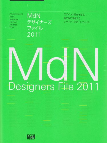 MdN デザイナーズファイル 2011 (インプレスムック エムディエヌ・ムック)の詳細を見る