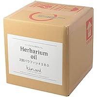 kinari ハーバリウム オイル 10L 380# 高純度 日本製 業務用 (10L)