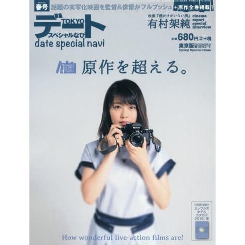 TOKYOデートスペシャルなび 2016年 04 月号 [雑誌]
