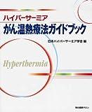 ハイパーサーミア―がん温熱療法ガイドブック