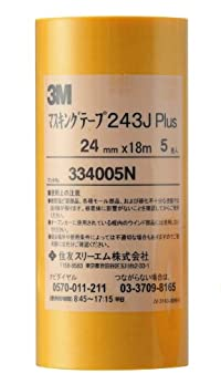 #243J マスキングテープ 車両用 5巻入 筒 2592110024 24mm