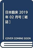日本臨床 2019年 02 月号 [雑誌]