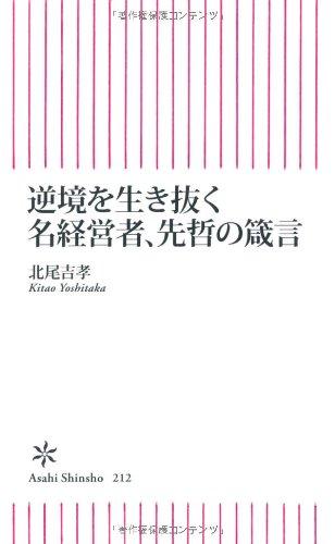 逆境を生き抜く名経営者、先哲の箴言 (朝日新書)の詳細を見る