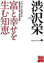 富と幸せを生む知恵 (実業之日本社文庫)