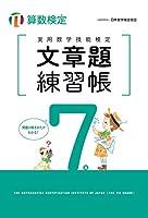 実用数学技能検定 文章題練習帳 算数検定7級