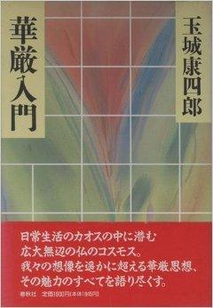 華厳入門 (仏教 入門シリーズ)