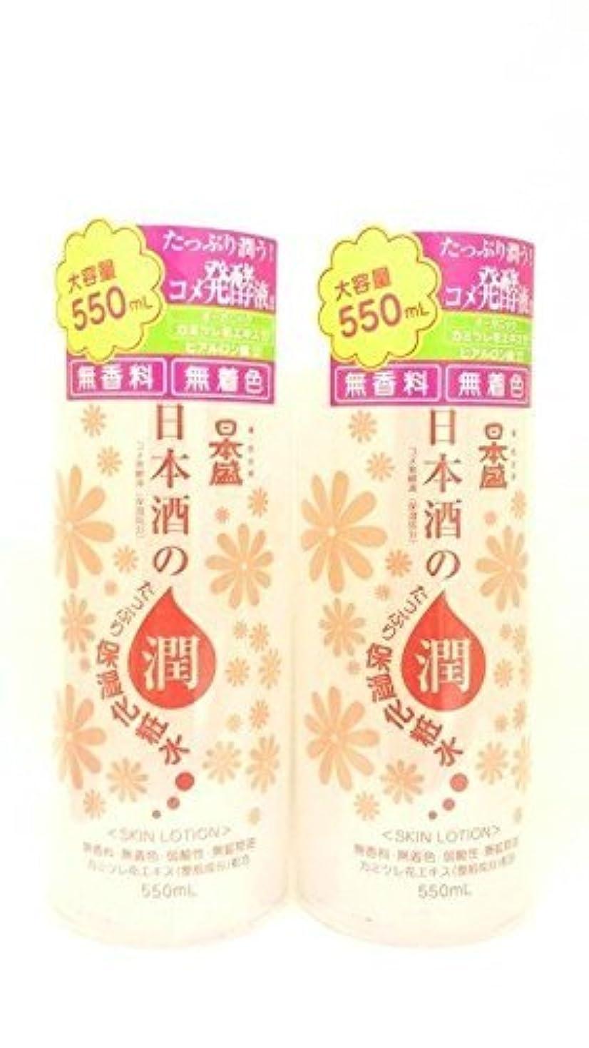 明らかに振るう接続日本盛 日本酒のたっぷり保湿化粧水 550ml 無香料【×2個セット】
