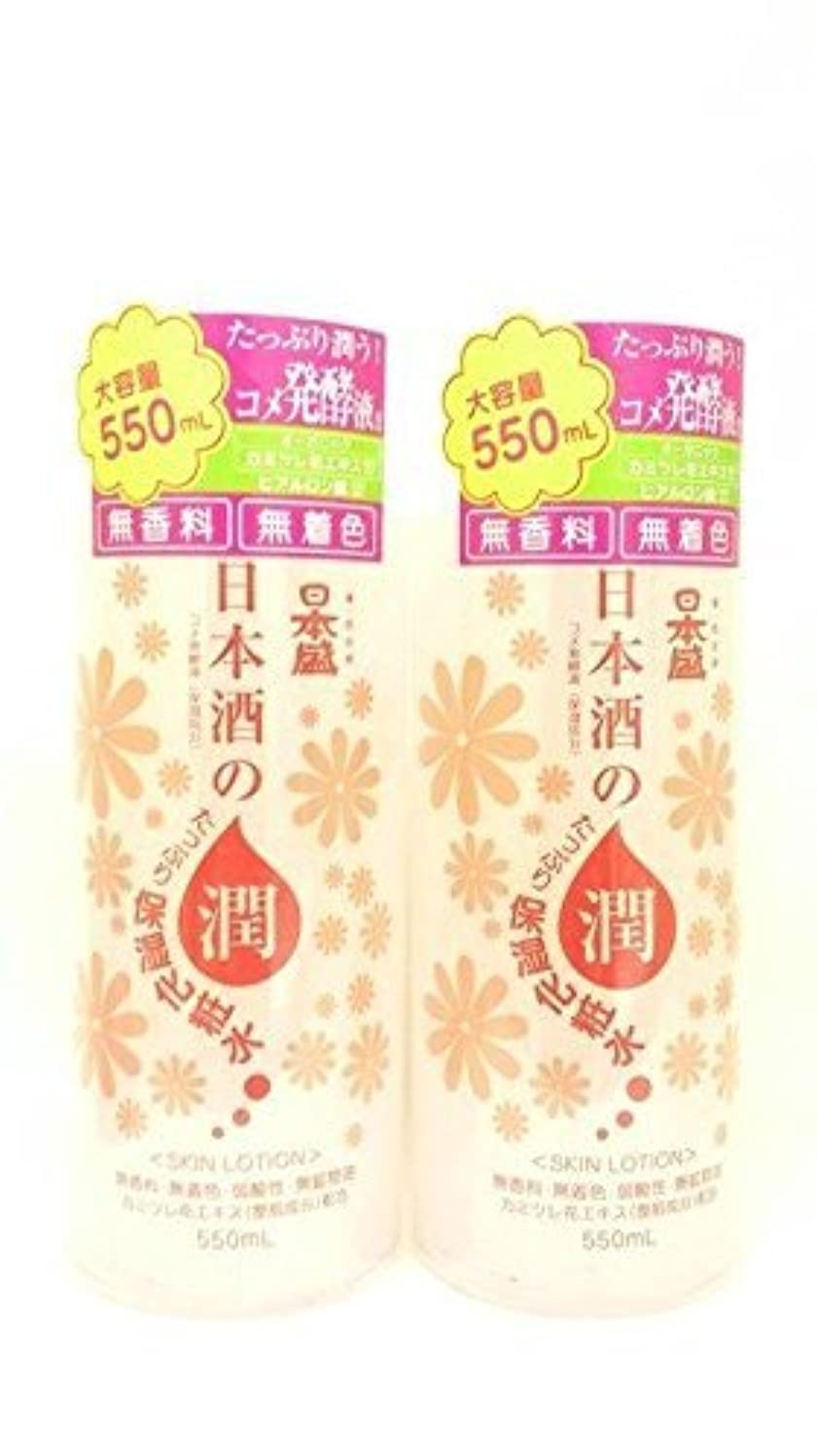 未満田舎者ペダル日本盛 日本酒のたっぷり保湿化粧水 550ml 無香料【×2個セット】
