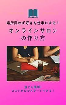 [ママの行列ができるベビー系教室の作り方, 中野美紀子]の場所問わず好きを仕事にする!オンラインサロンの作り方