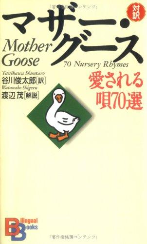 マザー・グース 愛される唄70選 (講談社バイリンガル・ブックス)の詳細を見る