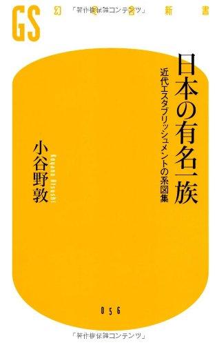 日本の有名一族―近代エスタブリッシュメントの系図集 (幻冬舎新書)の詳細を見る