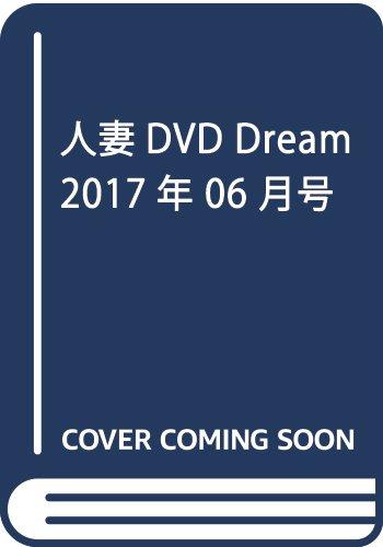 人妻DVD Dream 2017年 06 月号 [雑誌]