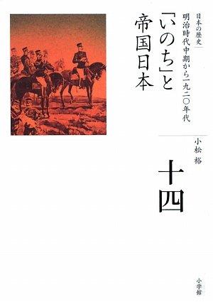 「いのち」と帝国日本 (全集 日本の歴史 14)の詳細を見る