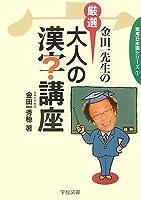 金田一先生の厳選大人の漢字講座 (実用日本語シリーズ)