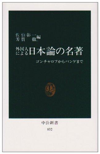 外国人による日本論の名著―ゴンチャロフからパンゲまで (中公新書)