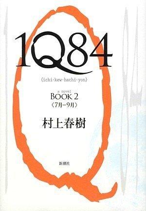 1Q84 BOOK 2の詳細を見る