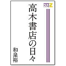 高木書店の日々 G-men&SUPER SM-Zゲイ小説文庫
