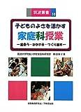子どものよさを活かす家庭科授業―出会う・かかわる・つくり出す (筑波叢書)