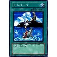 【シングルカード】遊戯王 サルベージ EE2-JP097 ノーマル