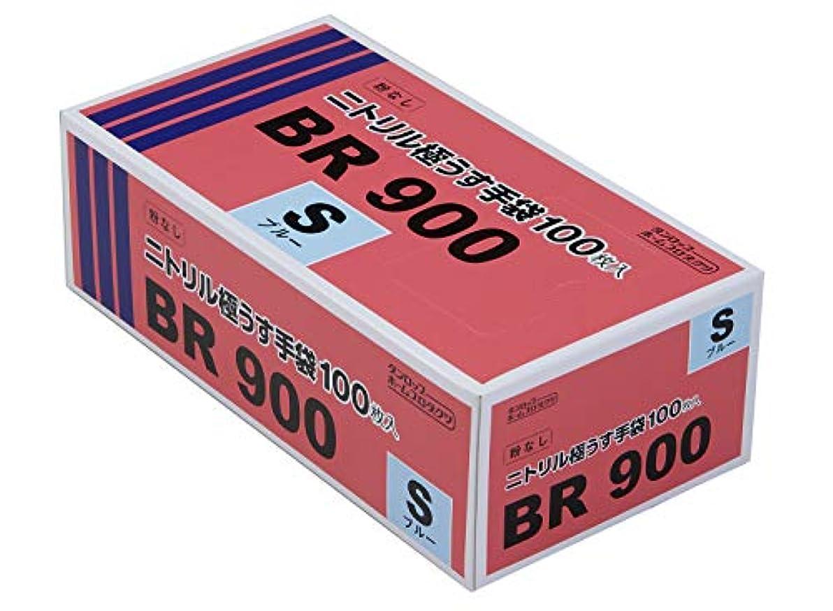 ポータル統治する悲惨ダンロップ ホームプロダクツ ゴム手袋 ニトリル 極薄 パウダーフリー ブルー S 破れにくい BR 900 100枚入