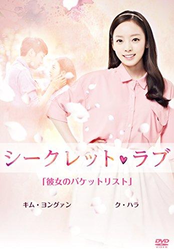 シークレット・ラブ DVD Vol.2「彼女のバケットリスト」