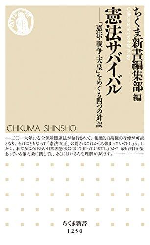 憲法サバイバル: 「憲法・戦争・天皇」をめぐる四つの対談 (ちくま新書1250)