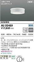 コイズミ照明/防雨型シーリング AU50489