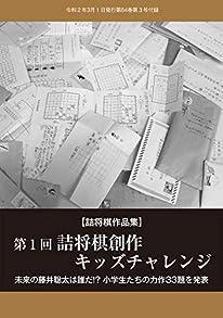 第1回 詰将棋創作 キッズチャレンジ(将棋世界2020年3月号付録)