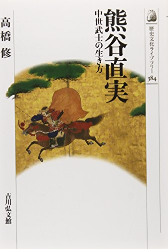 熊谷直実: 中世武士の生き方 (歴史文化ライブラリー)